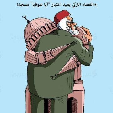 """تركيا أبرز ردود الفعل العربية والدولية حول إعادة """"آيا صوفيا"""" مسجداً ؟"""