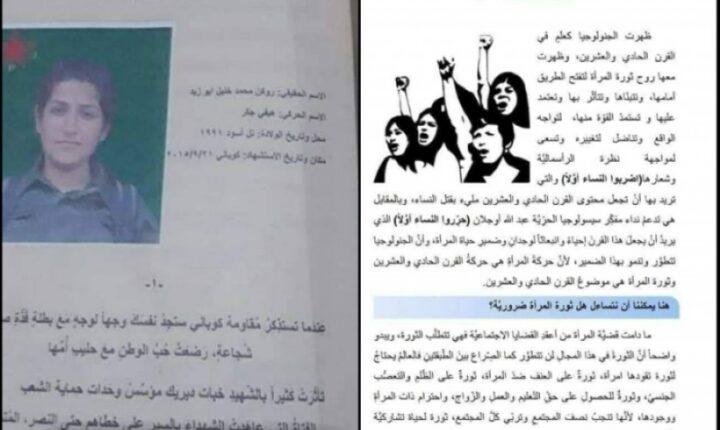 الائتلاف: مشاريع التغيير والتشويه التعليمي والثقافي ل PYD مرفوضة ومدانة
