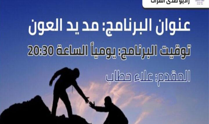 مد يد العون | الحلقة العاشرة | عام على نبع السلام إنجازات تركيا في المنطقة الآمنة في سوريا