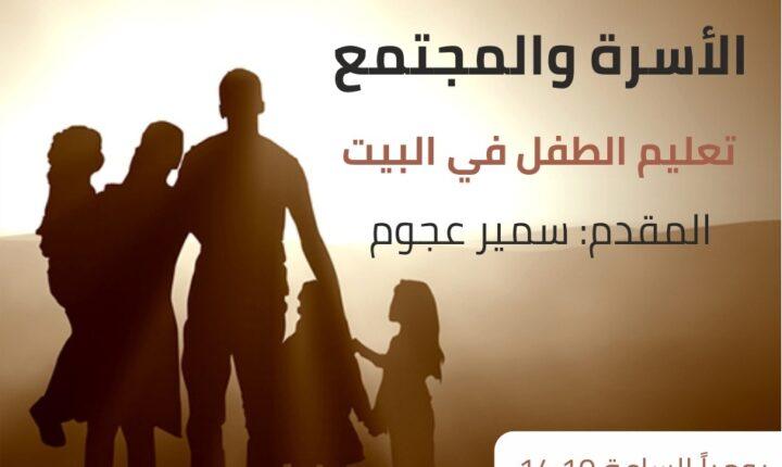 الأسرة والمجتمع
