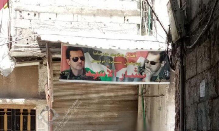 الآمن يفرض على سكان مخيم جرمانا رفع وتعليق صور بشار الأسد